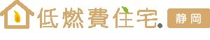 低燃費住宅 静岡